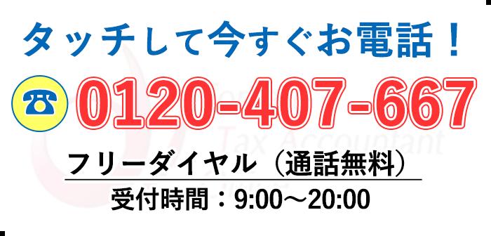 タッチしていますぐお電話! 0120-407-667 フリーダイヤル(通話無料) 受付時間:9:00~20:00